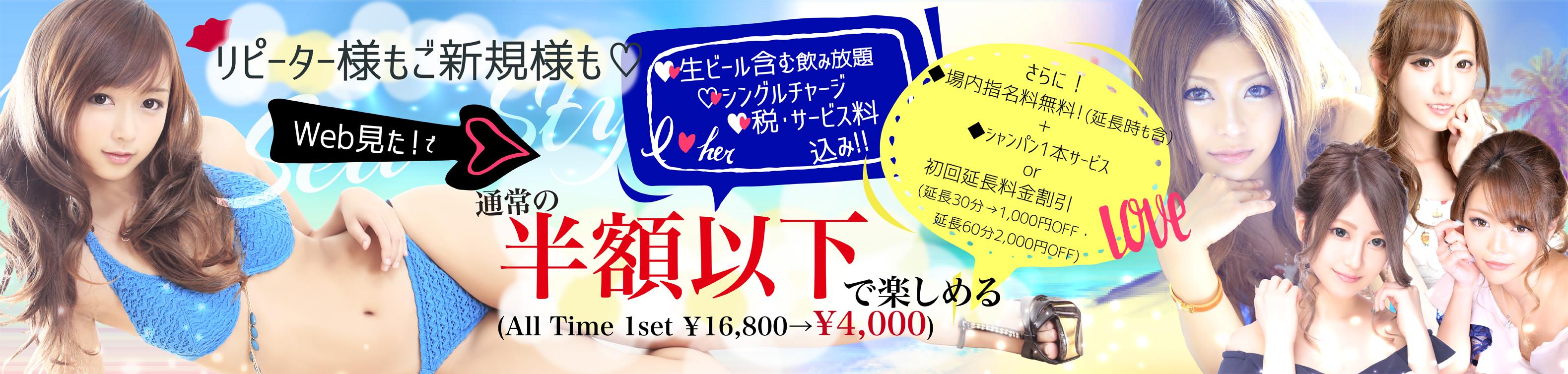 仙台でひときわ輝くキャバクラ|club VEGA(ヴェガ)